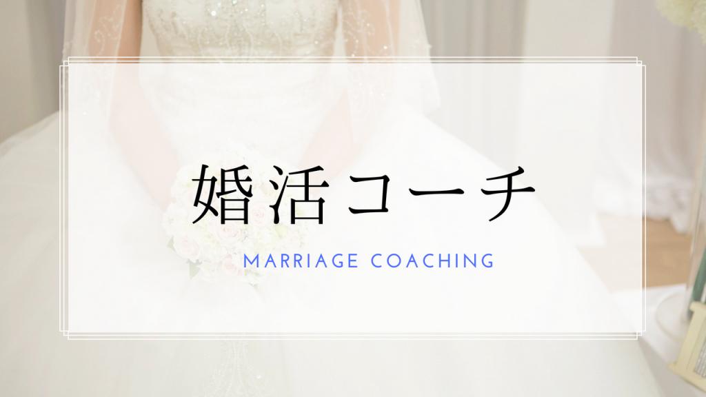 婚活コーチ